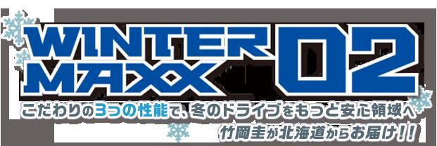 WINTERMAXX02 こだわりの3つの性能で、冬のドライブをもっと安心領域へ 竹岡圭が北海道からお届け!!