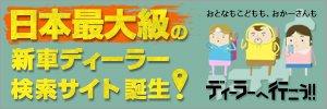 日本最大級の新車ディーラー検索サイト誕生!! オートックワンのディーラー検索