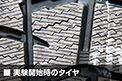 オートックワン特別企画 WINTERMAXXロングライフレポート2ヶ月目 特集ギャラリー