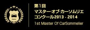 マスターオブカーソムリエコンクール2014開催!カーソムリエポイントを獲得し、目指すは賞金100万円!